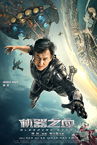 Bleeding Steel (2D) (18TC) (Eng)
