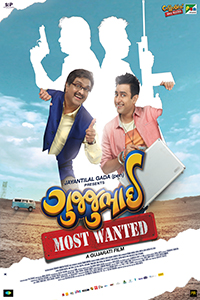 GujjuBhai: Most Wanted (2D) (18TC) (Guj)